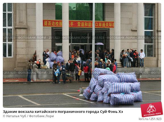Здание вокзала китайского пограничного города Суй Фэнь Хэ, фото № 251923, снято 12 сентября 2007 г. (c) Наталья Чуб / Фотобанк Лори