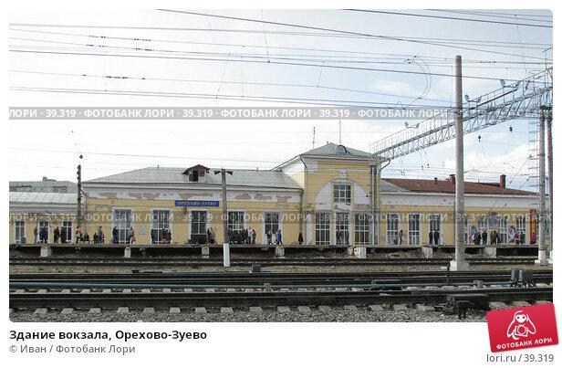 Здание вокзала, Орехово-Зуево, фото № 39319, снято 5 мая 2007 г. (c) Иван / Фотобанк Лори