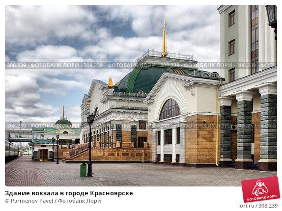 Здание вокзала в городе Красноярске, фото № 308239, снято 22 мая 2008 г. (c) Parmenov Pavel / Фотобанк Лори