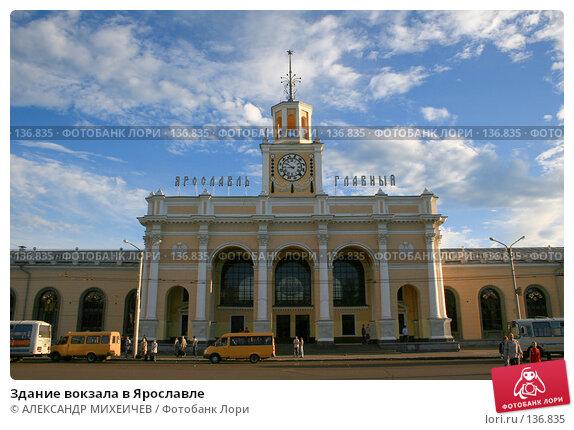 Здание вокзала в Ярославле, фото № 136835, снято 16 июня 2007 г. (c) АЛЕКСАНДР МИХЕИЧЕВ / Фотобанк Лори