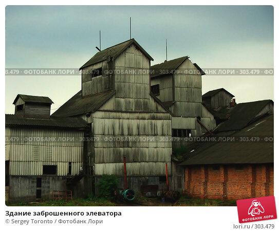 Здание заброшенного элеватора, фото № 303479, снято 28 июля 2004 г. (c) Sergey Toronto / Фотобанк Лори