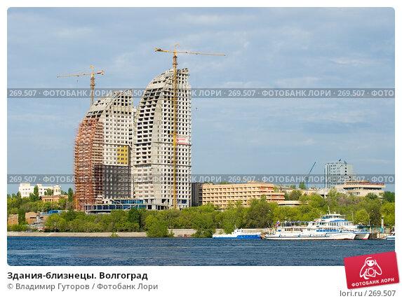 Здания-близнецы. Волгоград, фото № 269507, снято 2 мая 2008 г. (c) Владимир Гуторов / Фотобанк Лори