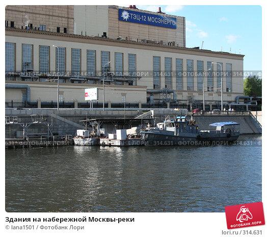 Здания  на набережной Москвы-реки, эксклюзивное фото № 314631, снято 27 апреля 2008 г. (c) lana1501 / Фотобанк Лори