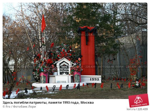 Здесь погибли патриоты, памяти 1993 года, Москва, фото № 220439, снято 9 марта 2008 г. (c) Fro / Фотобанк Лори