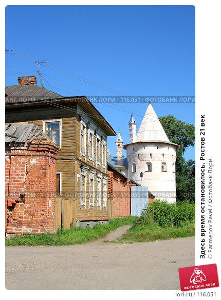 Здесь время остановилось. Ростов 21 век, фото № 116051, снято 19 июля 2007 г. (c) Parmenov Pavel / Фотобанк Лори