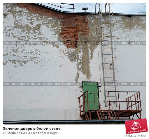 Зеленая дверь в белой стене, фото № 96535, снято 29 июля 2007 г. (c) Елена Хоткина / Фотобанк Лори