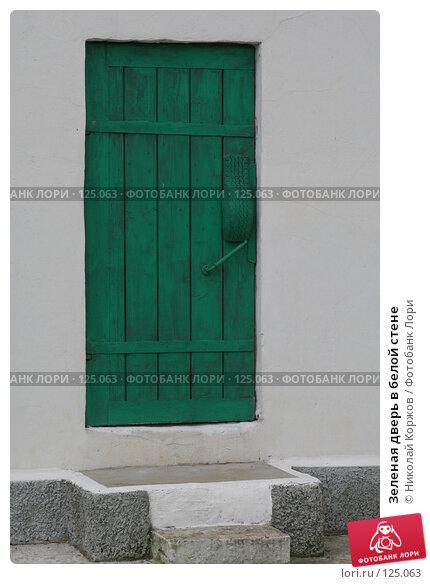 Зеленая дверь в белой стене, фото № 125063, снято 8 сентября 2007 г. (c) Николай Коржов / Фотобанк Лори