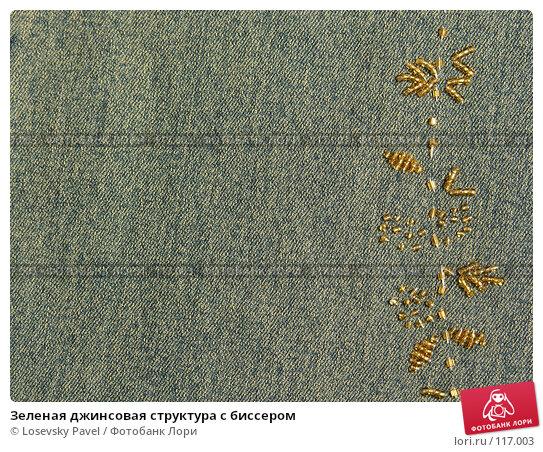 Зеленая джинсовая структура с биссером, фото № 117003, снято 7 марта 2006 г. (c) Losevsky Pavel / Фотобанк Лори