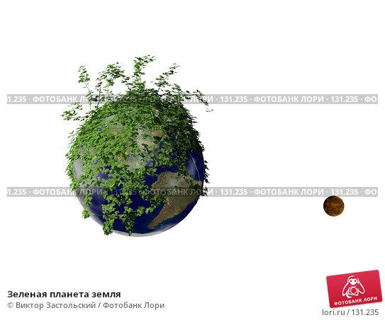 Зеленая планета земля, иллюстрация № 131235 (c) Виктор Застольский / Фотобанк Лори