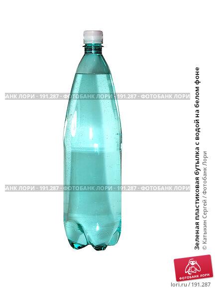Зеленая пластиковая бутылка с водой на белом фоне, фото № 191287, снято 1 декабря 2007 г. (c) Катыкин Сергей / Фотобанк Лори