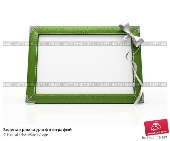 Купить «Зеленая рамка для фотографий», иллюстрация № 119667 (c) Hemul / Фотобанк Лори