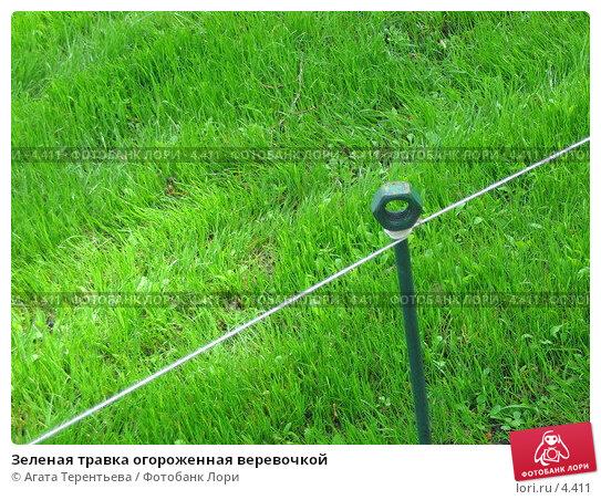 Зеленая травка огороженная веревочкой, фото № 4411, снято 21 мая 2006 г. (c) Агата Терентьева / Фотобанк Лори