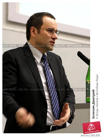 Купить «Зеленин Дмитрий», фото № 253375, снято 24 марта 2008 г. (c) Игорь Лилеев / Фотобанк Лори