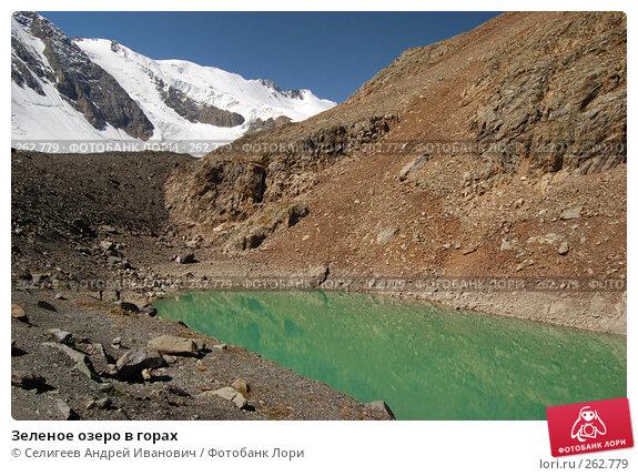 Зеленое озеро в горах, фото № 262779, снято 27 августа 2007 г. (c) Селигеев Андрей Иванович / Фотобанк Лори