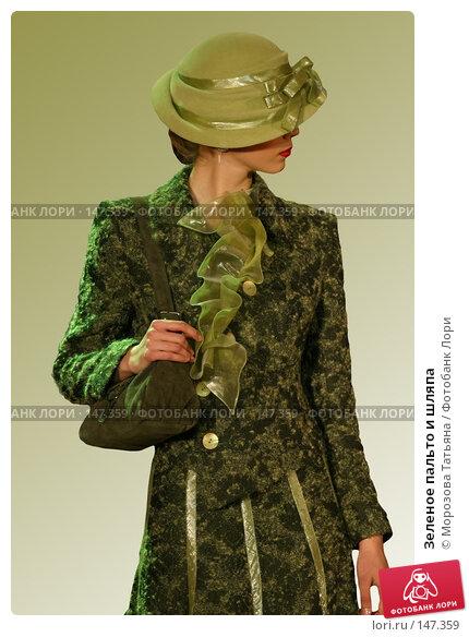 Купить «Зеленое пальто и шляпа», фото № 147359, снято 26 мая 2006 г. (c) Морозова Татьяна / Фотобанк Лори