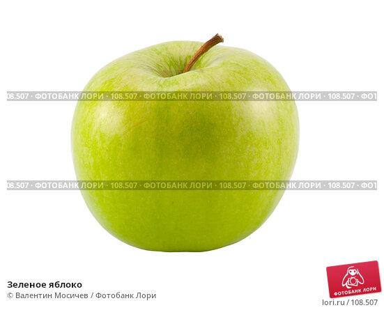 Зеленое яблоко, фото № 108507, снято 5 мая 2007 г. (c) Валентин Мосичев / Фотобанк Лори