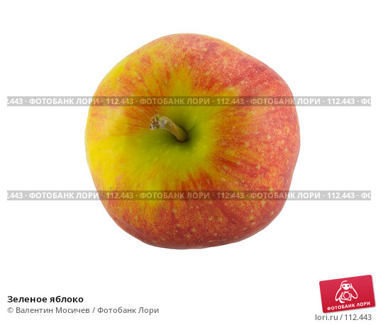 Зеленое яблоко, фото № 112443, снято 2 февраля 2007 г. (c) Валентин Мосичев / Фотобанк Лори