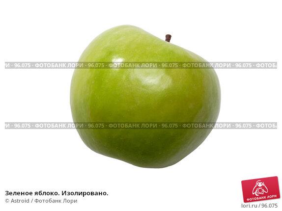 Зеленое яблоко. Изолировано., фото № 96075, снято 23 июля 2017 г. (c) Astroid / Фотобанк Лори