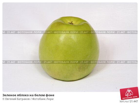 Зеленое яблоко на белом фоне, фото № 21447, снято 3 декабря 2006 г. (c) Евгений Батраков / Фотобанк Лори