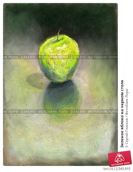 Зеленое яблоко на черном столе. Стоковая иллюстрация, иллюстратор Сергей Глазков / Фотобанк Лори