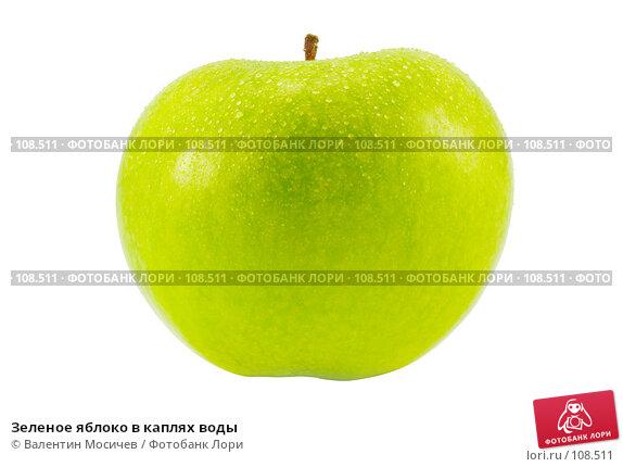 Зеленое яблоко в каплях воды, фото № 108511, снято 5 мая 2007 г. (c) Валентин Мосичев / Фотобанк Лори