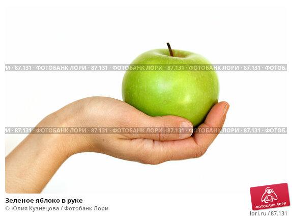 Зеленое яблоко в руке, фото № 87131, снято 21 сентября 2007 г. (c) Юлия Кузнецова / Фотобанк Лори