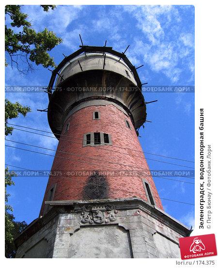 Купить «Зеленоградск, водонапорная башня», фото № 174375, снято 24 августа 2003 г. (c) Петр Бюнау / Фотобанк Лори