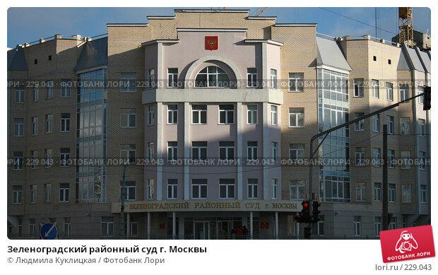Зеленоградский районный суд г. Москвы, фото № 229043, снято 21 марта 2008 г. (c) Людмила Куклицкая / Фотобанк Лори