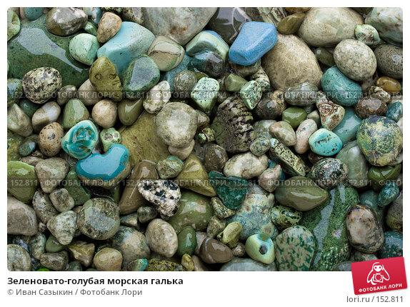 Зеленовато-голубая морская галька, фото № 152811, снято 9 ноября 2007 г. (c) Иван Сазыкин / Фотобанк Лори