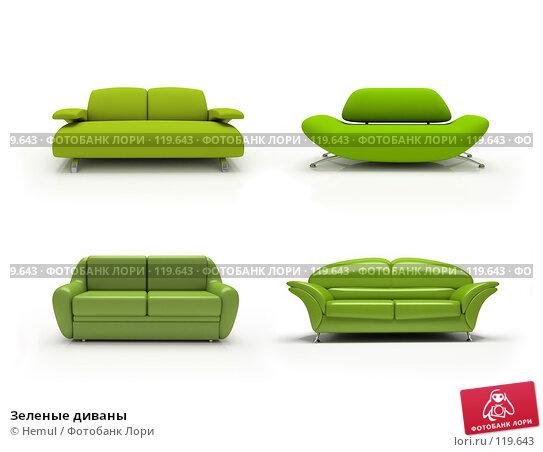Зеленые диваны, иллюстрация № 119643 (c) Hemul / Фотобанк Лори