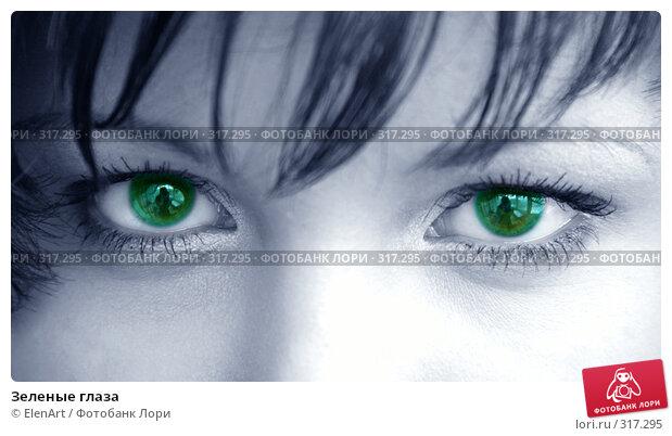 Зеленые глаза, фото № 317295, снято 30 апреля 2017 г. (c) ElenArt / Фотобанк Лори