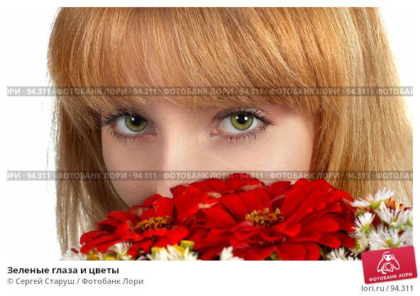 Купить «Зеленые глаза и цветы», фото № 94311, снято 6 октября 2007 г. (c) Сергей Старуш / Фотобанк Лори