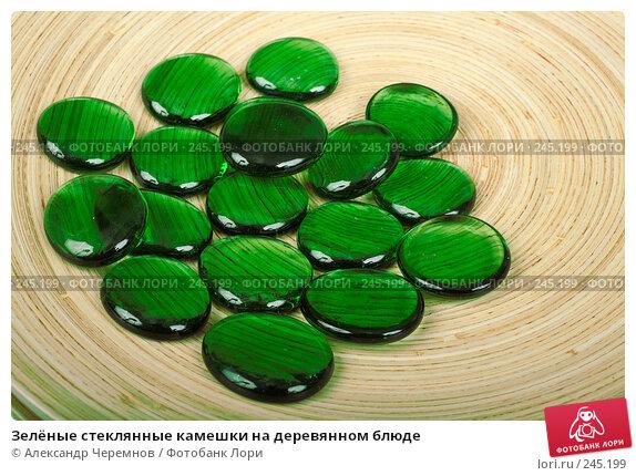 Зелёные стеклянные камешки на деревянном блюде, фото № 245199, снято 19 марта 2008 г. (c) Александр Черемнов / Фотобанк Лори