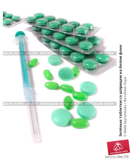 Зелёные таблетки со шприцем на белом фоне, фото № 204779, снято 23 января 2008 г. (c) Майя Крученкова / Фотобанк Лори