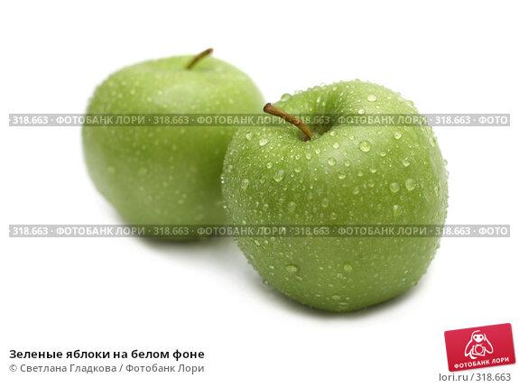 Зеленые яблоки на белом фоне, фото № 318663, снято 8 июня 2008 г. (c) Cветлана Гладкова / Фотобанк Лори