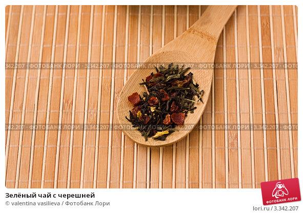 Купить «Зелёный чай с черешней», фото № 3342207, снято 19 сентября 2019 г. (c) valentina vasilieva / Фотобанк Лори