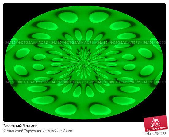 Купить «Зеленый Эллипс», фото № 34183, снято 26 апреля 2018 г. (c) Анатолий Теребенин / Фотобанк Лори