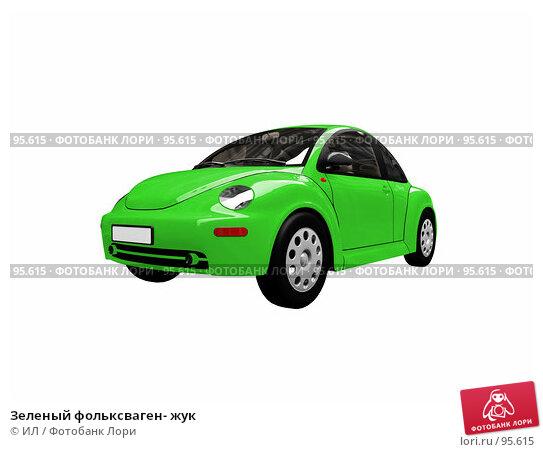 Зеленый фольксваген- жук, иллюстрация № 95615 (c) ИЛ / Фотобанк Лори