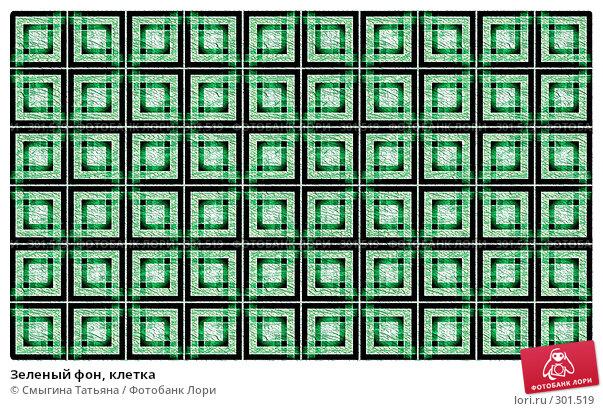 Зеленый фон, клетка, фото № 301519, снято 26 мая 2017 г. (c) Смыгина Татьяна / Фотобанк Лори