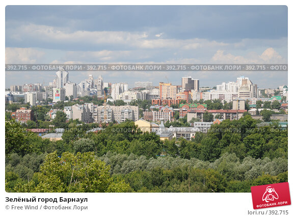 Купить «Зелёный город Барнаул», эксклюзивное фото № 392715, снято 5 августа 2008 г. (c) Free Wind / Фотобанк Лори