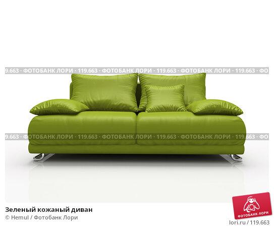 Зеленый кожаный диван, иллюстрация № 119663 (c) Hemul / Фотобанк Лори
