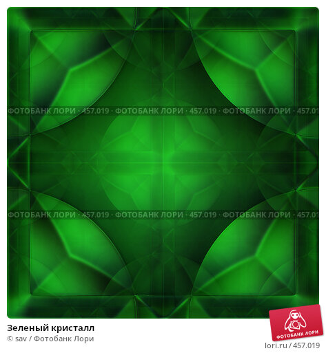 Купить «Зеленый кристалл», иллюстрация № 457019 (c) sav / Фотобанк Лори