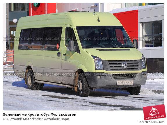 Купить «Зеленый микроавтобус Фольксваген», эксклюзивное фото № 5469603, снято 3 марта 2013 г. (c) Анатолий Матвейчук / Фотобанк Лори