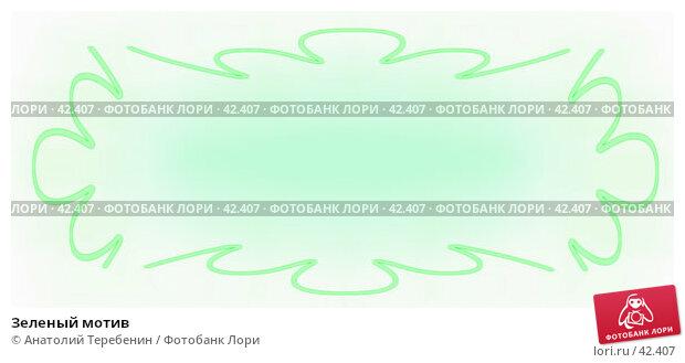 Зеленый мотив, иллюстрация № 42407 (c) Анатолий Теребенин / Фотобанк Лори