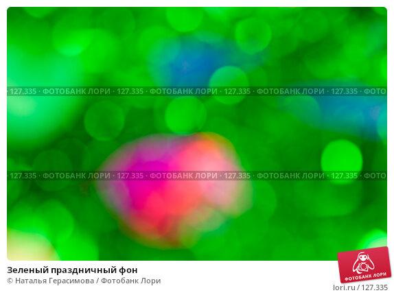 Зеленый праздничный фон, фото № 127335, снято 7 ноября 2007 г. (c) Наталья Герасимова / Фотобанк Лори