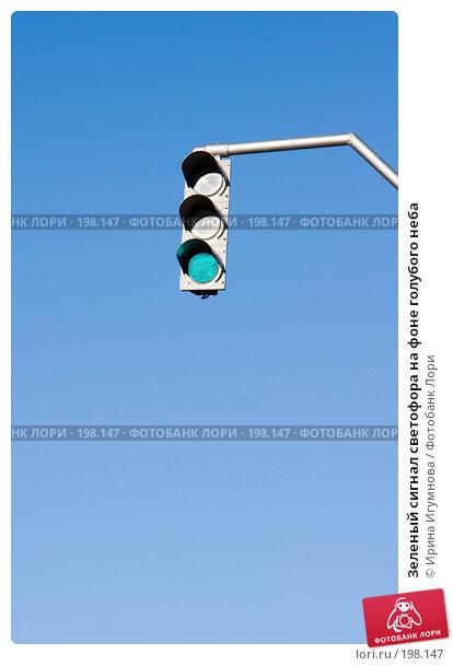 Зеленый сигнал светофора на фоне голубого неба, фото № 198147, снято 20 января 2008 г. (c) Ирина Игумнова / Фотобанк Лори