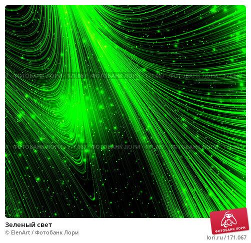 Зеленый свет, иллюстрация № 171067 (c) ElenArt / Фотобанк Лори