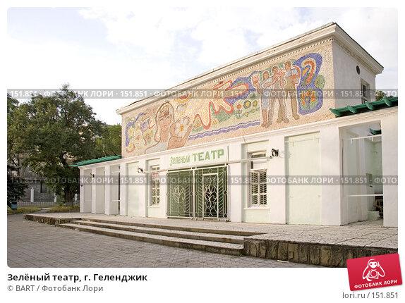 Зелёный театр, г. Геленджик, фото № 151851, снято 5 декабря 2016 г. (c) BART / Фотобанк Лори