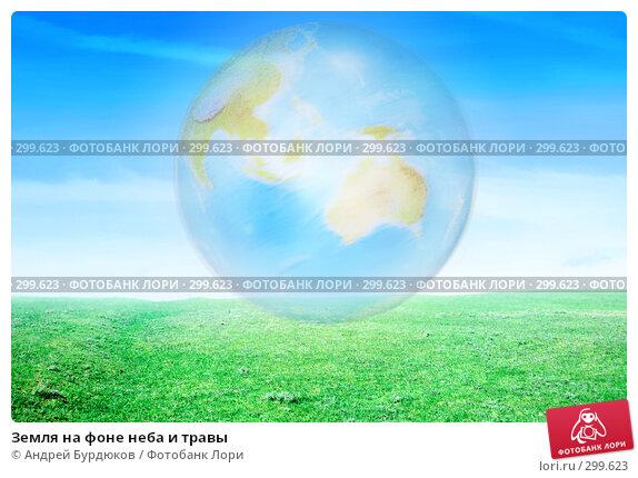 Земля на фоне неба и травы, фото № 299623, снято 16 сентября 2006 г. (c) Андрей Бурдюков / Фотобанк Лори