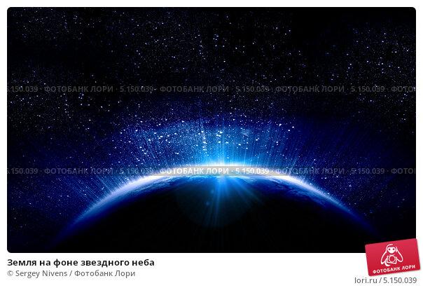 Купить «Земля на фоне звездного неба», фото № 5150039, снято 14 декабря 2018 г. (c) Sergey Nivens / Фотобанк Лори
